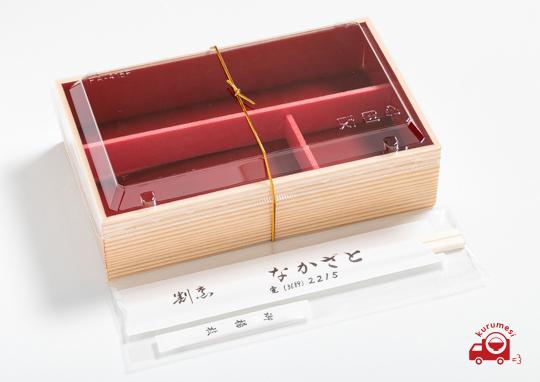 板長のランチBOX(ベジタブル)