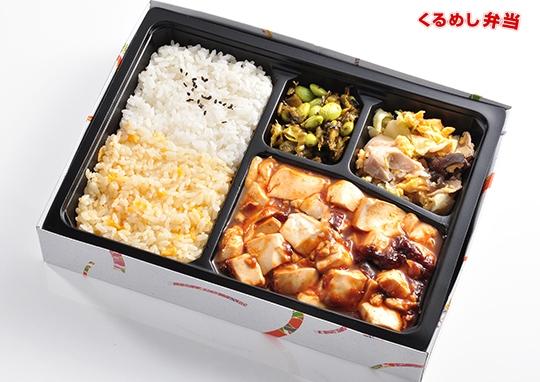 麻婆豆腐満腹弁当