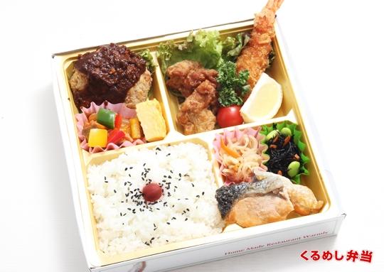 エビフライ&ハンバーグ&鮭塩焼き&若鶏の唐揚弁当