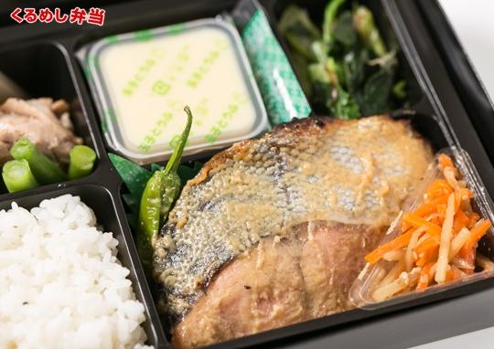 贅沢な鮭の西京焼き弁当
