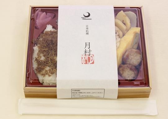 月村 幕の内弁当【和牛のすき焼き】