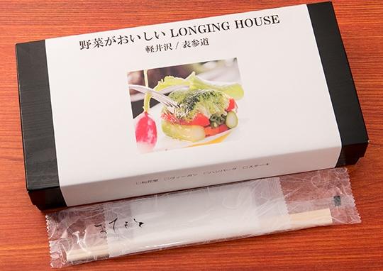 野菜たくさんヘルシー松花堂弁当